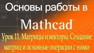 Матрицы и векторы. Создание матриц и основные операции с ними. Урок 11
