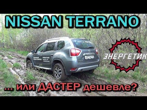 Nissan terrano тест драйв видео
