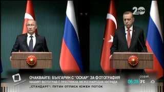 Путин- Сериозна причина за спирането на -южен поток- е България
