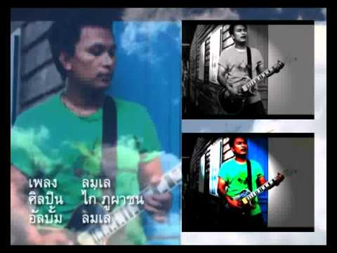 ไก่ ภูผาชน ชุดใหม่ เพลง ลมเล1_NEW.flv