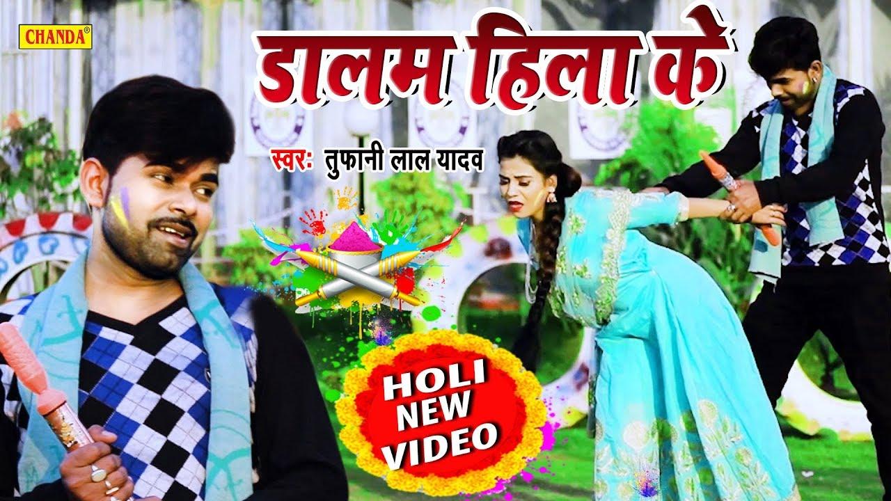 Tufani Lal Yadav ने  2019 होली में किया सबसे गंदी बात - डालम हिला के | New Bhojpuri Holi Songs 2019