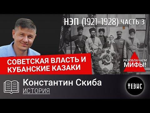 Советская власть и кубанские казаки//Период НЭПа 1921-1928 гг.//Часть 3