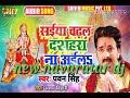Saiya Chadhal Dashahara Na Aila New Navaratar Dj Song mp3 song Thumb