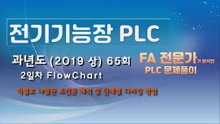 전기기능장 PLC 65회(2019상) 2일차 Flowc…