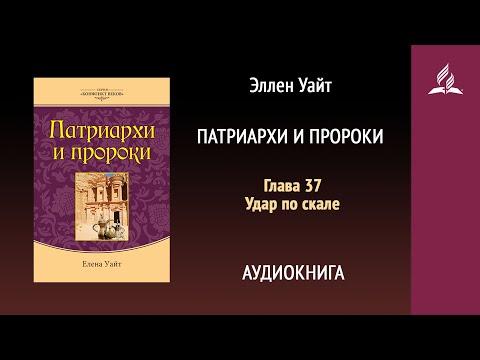 Патриархи и пророки. Глава 37. Удар по скале | Эллен Уайт | Аудиокнига