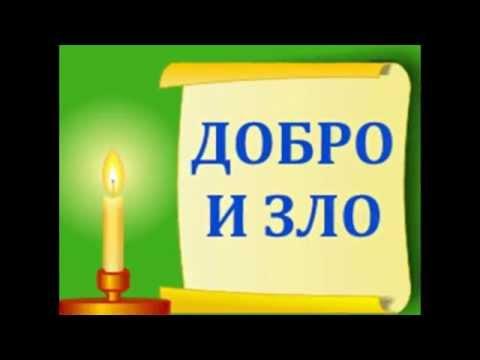 слайд - шоу 🎦 ДОБРО и ЗЛО 🎭