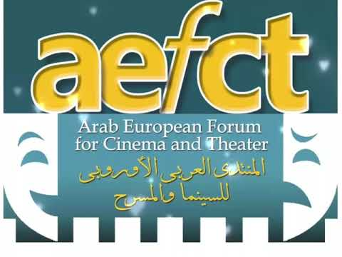 Arab european forum for Cinema and Theatre /المنتدى العربي ا