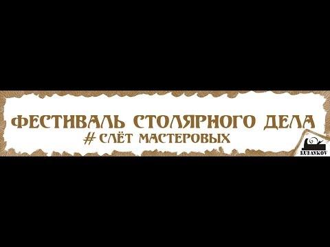 """Александр Кутузов """"Изготовление лестницы"""" - Фестиваль Столярного Дела 2014"""