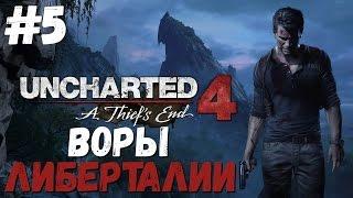 Воры Либерталии ● Uncharted 4: A Thief's End #5