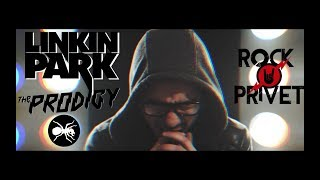 Linkin Park / Prodigy - Faint / Omen (Mashup Cover by ROCK PRIVET ft. Sit Boom)