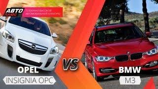 Выбор есть - Opel Insignia OPC и BMW M3 - АВТО ПЛЮС