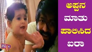 Rocking Star Yash & Radhika Pandit Daughter Ayra's Video Goes Viral