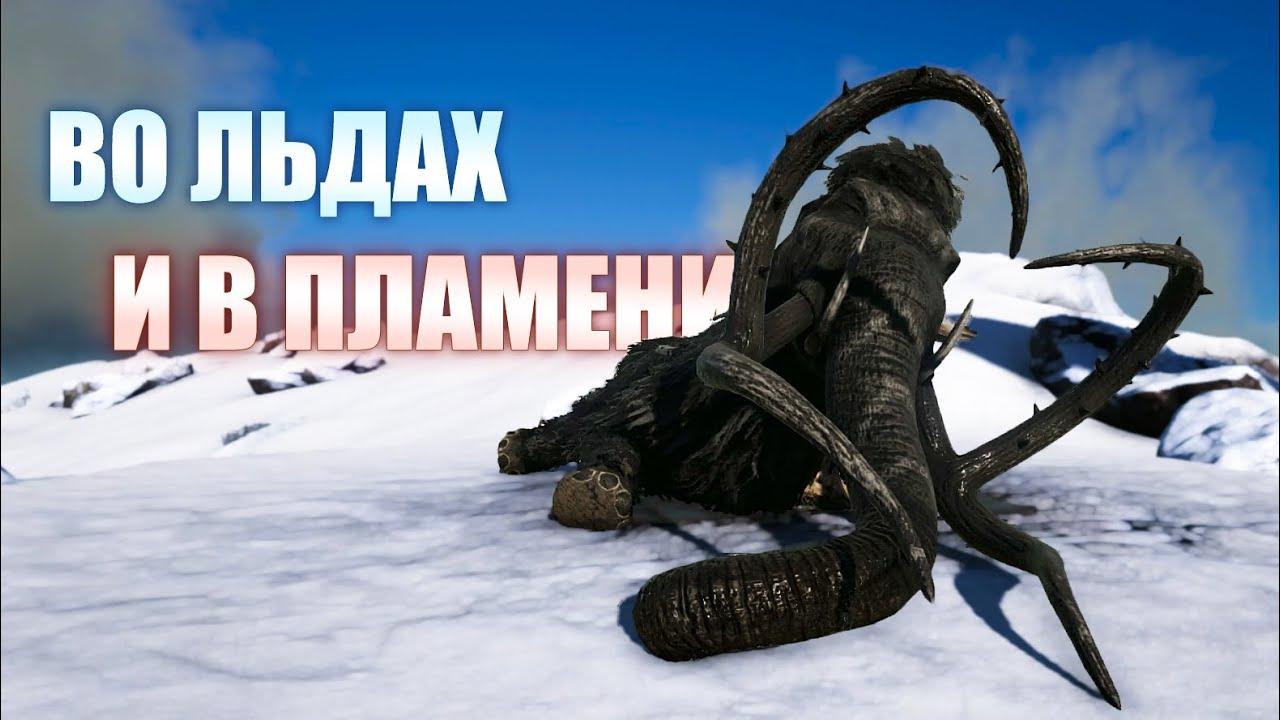 Через лаву к Мамонтам - ARK Ragnarok # 25