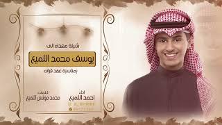 شيلة مهداه الى يوسف محمد اللميع | كلمات محمد مونس اللميع | اداء احمد اللميع