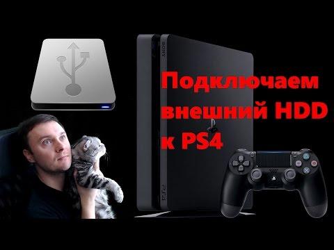 Подробная инструкция по подключению внешнего жеского диска HDD к PS4 и немного халявы :-)