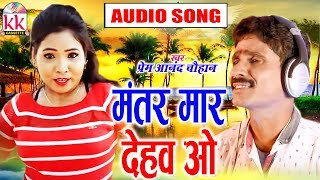 Prem Anand Chauhan   Cg song   Mantar Mar Dehav O   New Chhatttisgarhi Geet   HD Video 2019