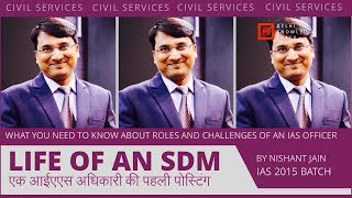 UPSC | Life Of An SDM : First Posting Of An IAS Officer | By Nishant Jain | IAS Batch 2015