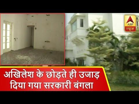 यूपी: अखिलेश के छोड़ते ही उजाड़ दिया गया सरकारी बंगला, टाइलें और टोंटियां तोड़ीं | ABP News Hindi