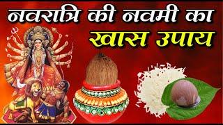 नवरात्रि की नवमी का खास उपाय : मिट्टी का घड़ा किस्मत खोल देगा आपकी