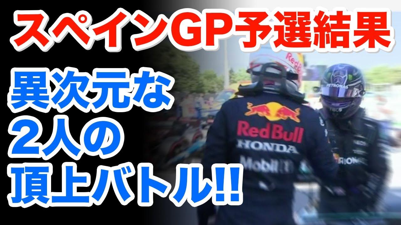 F1第4戦スペインGP予選結果!レッドブルホンダのフェルスタッペンと絶対王者ハミルトンが繰り広げる異次元の頂上バトル!!