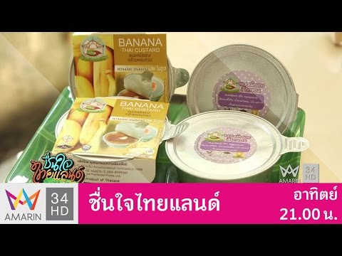ย้อนหลัง ชื่นใจไทยแลนด์ : ย้อนรอยความชื่นใจในปี 2559  1 ม.ค. 60 (4/4)