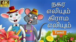 நகர எலியும் கிராம எலியும் | Town Mouse and the Country Mouse in Tamil | Tamil Fairy Tales