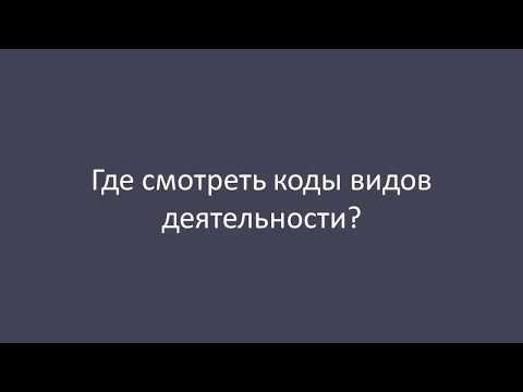 Классификатор видов деятельности ОРКБ 005-2006 или 005-2011?