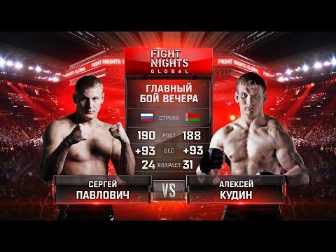 Сергей Павлович vs. Алексей Кудин / Sergey Pavlovich vs. Alexey Kudin