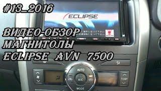 Видео обзор Eclipse AVN7500