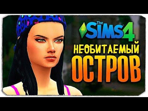 КОГО ВЫНЕСЛО НА БЕРЕГ? - ЧЕЛЛЕНДЖ ОСТРОВ - THE SIMS 4 thumbnail