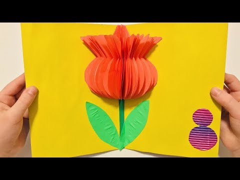 3D ОТКРЫТКА Тюльпан цветок своими руками на 8 Марта. Как сделать открытку. Оригами (Эмилия)