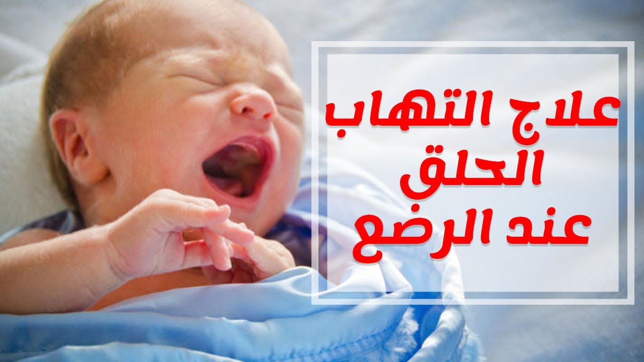 اسباب واعراض التهاب الحلق واللوزتين عند الرضع وطرق العلاج منزليا Youtube