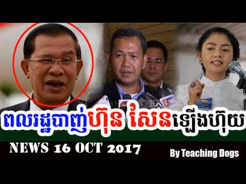 Cambodia Hot News: WKR World Khmer Radio Evening Monday 10/16/2017