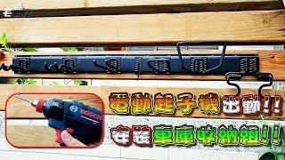 男人的工具出動!! 安裝Richelieu車庫收納9件組!!  [硬是要DIY] [宅爸詹姆士]