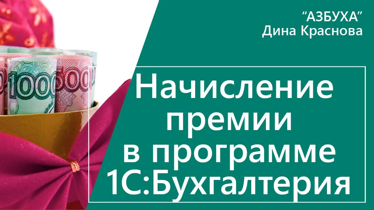 Премия в 1с 8.3 бухгалтерия регистрация устава ооо цена