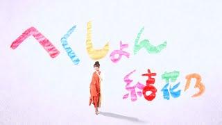 結花乃-「へくしょん」MV