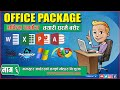 - Office Package Part-6 | Computer office package