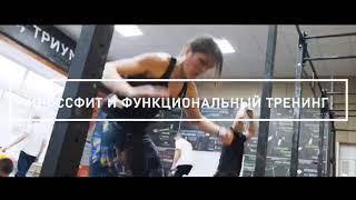 Кроссфит vs Функциональный тренинг в фитнес клубе Сафари