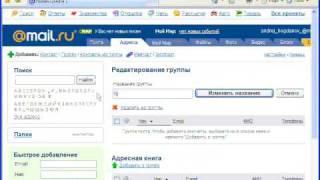 Адресная книга Mail.ru (5/5)