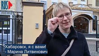 ⭕️ Хабаровск, я с вами! - Марина Литвинович
