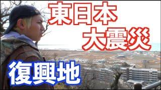 【絶対に見て欲しい】元気の貰える動画。6年ぶりに訪れたかった場所。宮城県の復興地。【東日本縦断の旅#11】 thumbnail