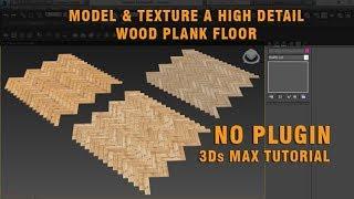 كيفية إنشاء الأرضيات الخشبية - لا المساعد - 3D max Tutorial