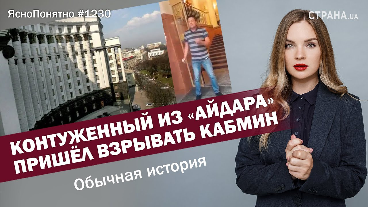 Download Контуженный из «Айдара» пришёл взрывать Кабмин. Обычная история| ЯсноПонятно#1230 by Олеся Медведева
