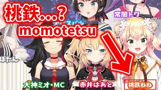 Everyone notices that Nene's name has changed to 'Momotetsu'【Hololive/Eng sub】