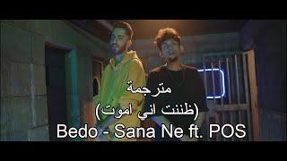 اغنية تركية مترجمة (ظننت اني اموت)   Bedo - Sana Ne ft. POS Resimi