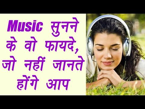 Benefits of Listening to Music  म्यूजिक सुनने के वो फायदे, जो नहीं जानते होंगे आप   Boldsky