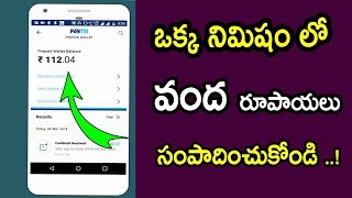 Earn 100 Rupess Paytm Money Just One Minute | Earn Unlimited Paytm cash Telugu 2018