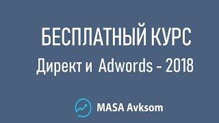 Видео курс 2018: обучение настройке Директа и Adwords