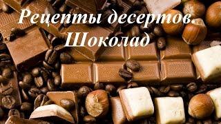 Рецепты десертов. Шоколад
