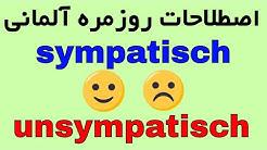 #sympathisch #unsympathisch - Gegenteil Gegensatz Deutsch Wortschatz B1 B2